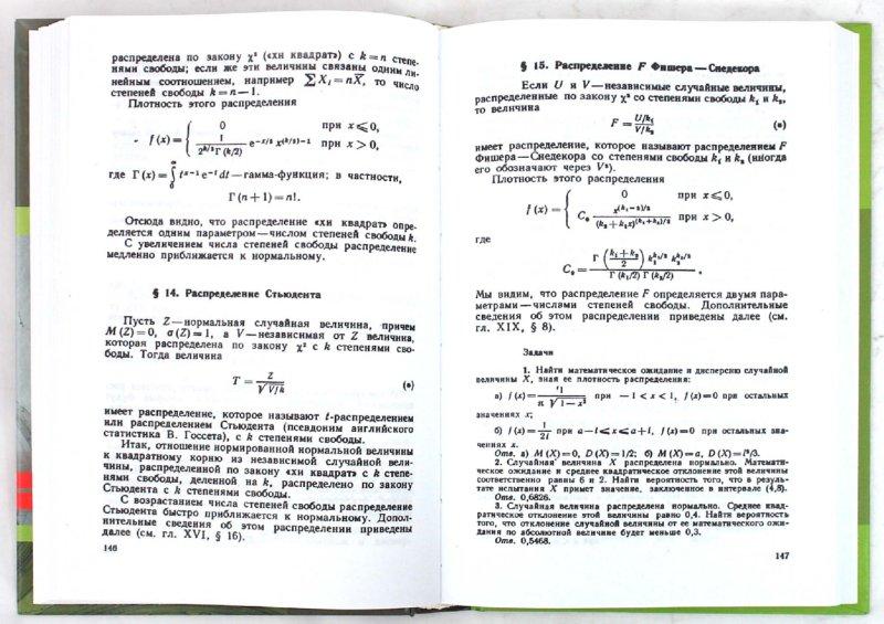 Иллюстрация 1 из 2 для Теория вероятностей и математическая статистика: Учебное пособие для бакалавров - Владимир Гмурман | Лабиринт - книги. Источник: Лабиринт