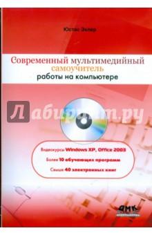 Современный мультимедийный самоучитель работы на компьютере (+ DVD)