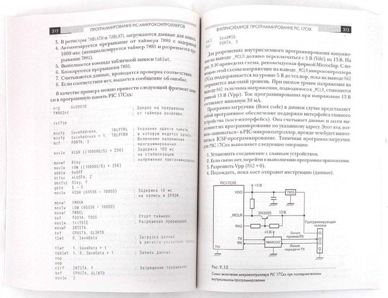 Иллюстрация 1 из 14 для PIC-микроконтроллеры: архитектура и программирование - Майкл Предко | Лабиринт - книги. Источник: Лабиринт