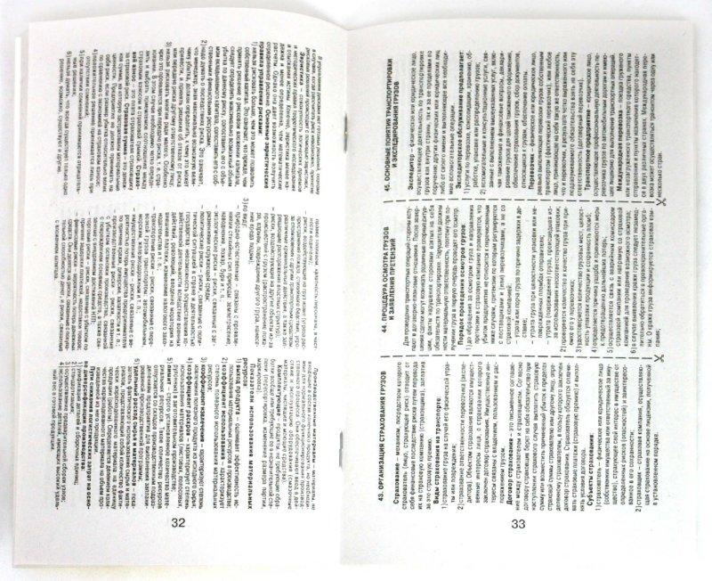 Шпаргалка логистика в книжном деле