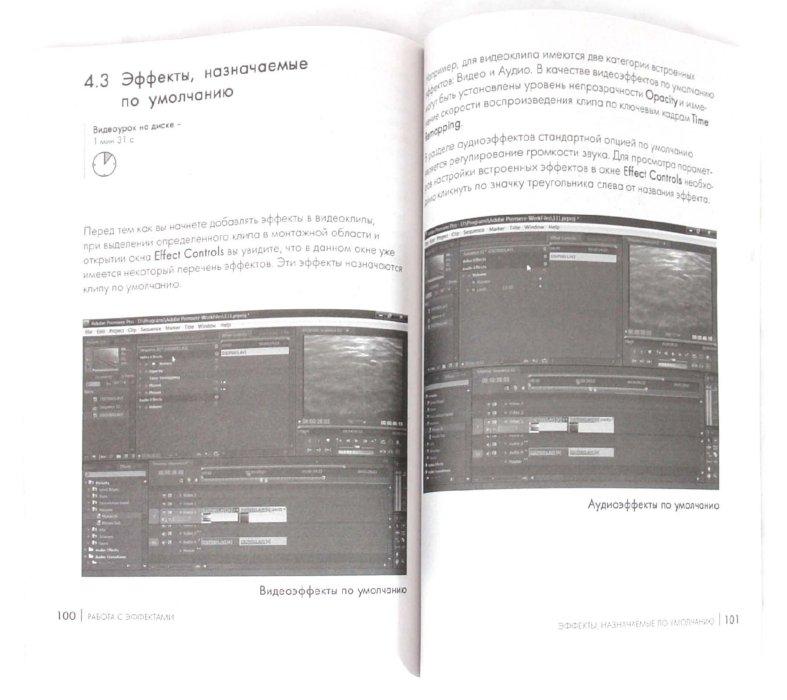 Иллюстрация 1 из 9 для Adobe Premiere CS4. Первые шаги в Creative Suite 4 - А.И. Мишенев | Лабиринт - книги. Источник: Лабиринт