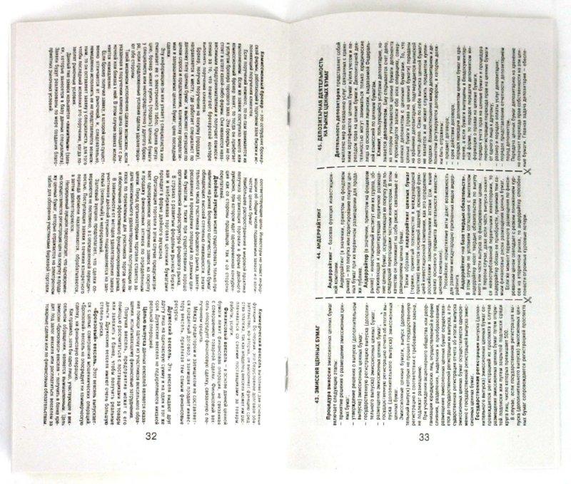 Шпаргалки банковское pdf право
