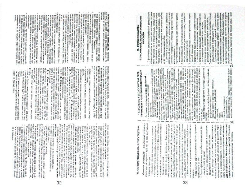 Иллюстрация 1 из 5 для Шпаргалка по экологии - Соловова, Ткаченко, Хасаинова, Чухин | Лабиринт - книги. Источник: Лабиринт