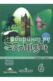 Английский язык. Английский в фокусе. 6 класс. Книга для учителя