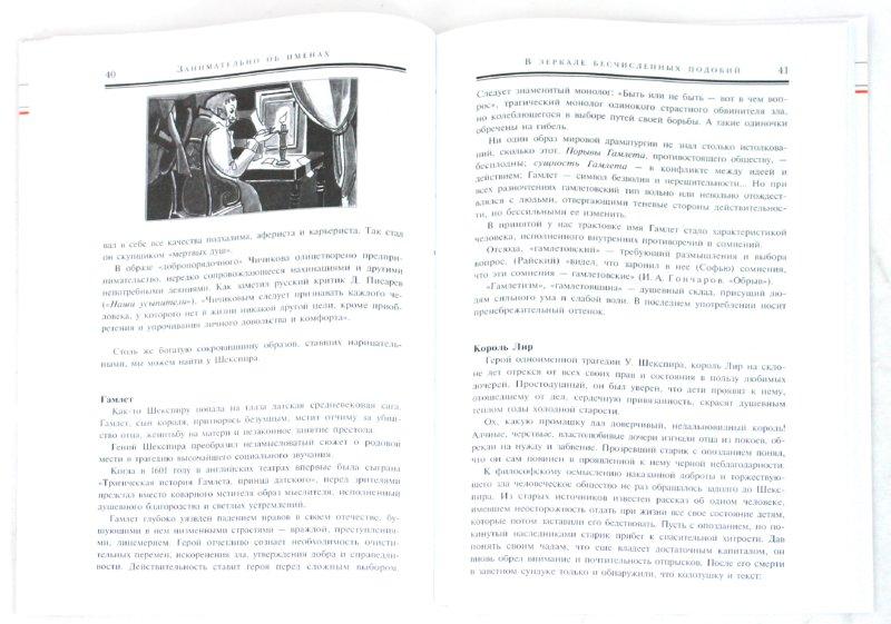 Иллюстрация 1 из 6 для Занимательно об именах - Эдуард Вартаньян | Лабиринт - книги. Источник: Лабиринт