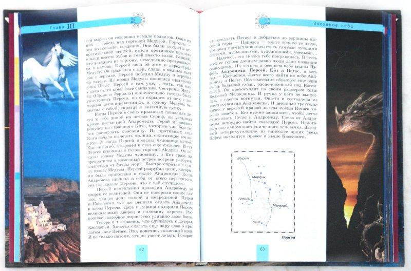 Иллюстрация 1 из 23 для Твоя Вселенная: Книга для любителей необычных путешествий - Ефрем Левитан | Лабиринт - книги. Источник: Лабиринт