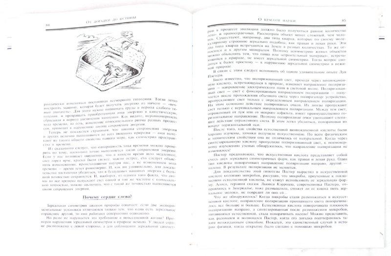 Иллюстрация 1 из 18 для От догадки до истины - Аркадий Мигдал | Лабиринт - книги. Источник: Лабиринт