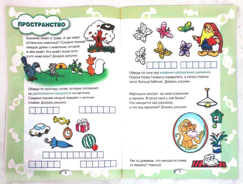 Иллюстрация 1 из 8 для Логика для малышей | Лабиринт - книги. Источник: Лабиринт