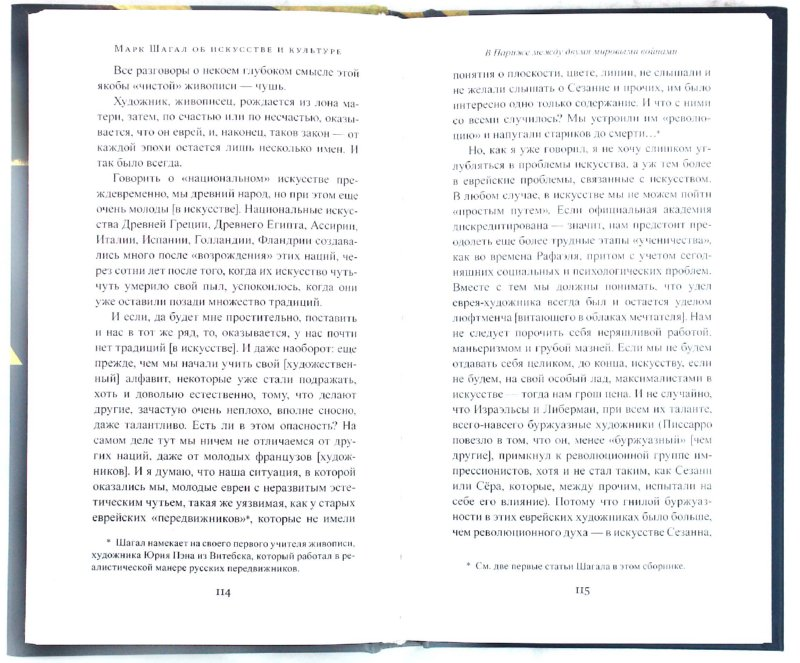 Иллюстрация 1 из 19 для Об искусстве и культуре - Марк Шагал | Лабиринт - книги. Источник: Лабиринт