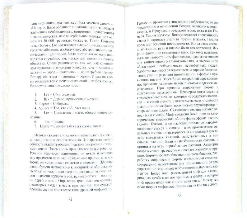 Иллюстрация 1 из 22 для Осколки: Эссе, рецензии, критические статьи - Сэмюэль Беккет | Лабиринт - книги. Источник: Лабиринт