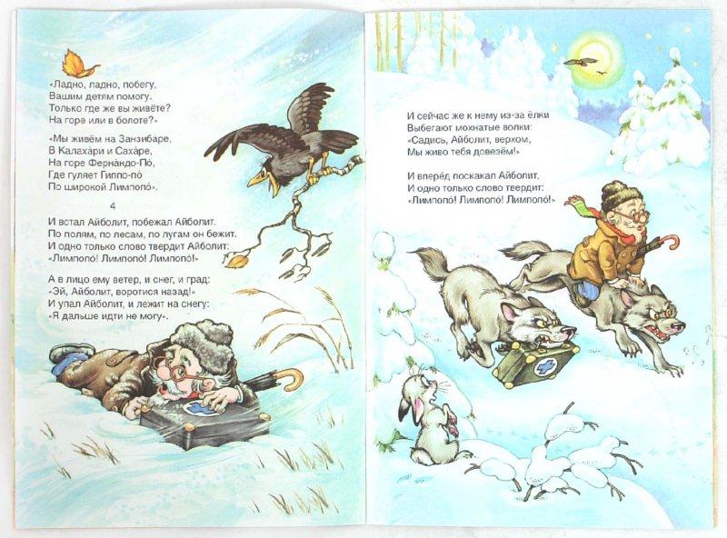 Иллюстрация 1 из 39 для Айболит - Корней Чуковский | Лабиринт - книги. Источник: Лабиринт