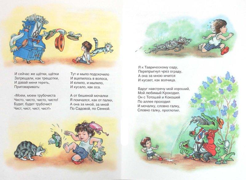 Иллюстрация 1 из 13 для Мойдодыр - Корней Чуковский | Лабиринт - книги. Источник: Лабиринт
