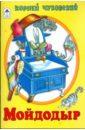 Чуковский Корней Иванович Мойдодыр художественные книги детиздат сказка мойдодыр чуковский