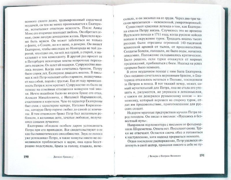 Иллюстрация 1 из 3 для Собрание сочинений в пяти томах. Том 4. Вечера с Петром Великим - Даниил Гранин   Лабиринт - книги. Источник: Лабиринт