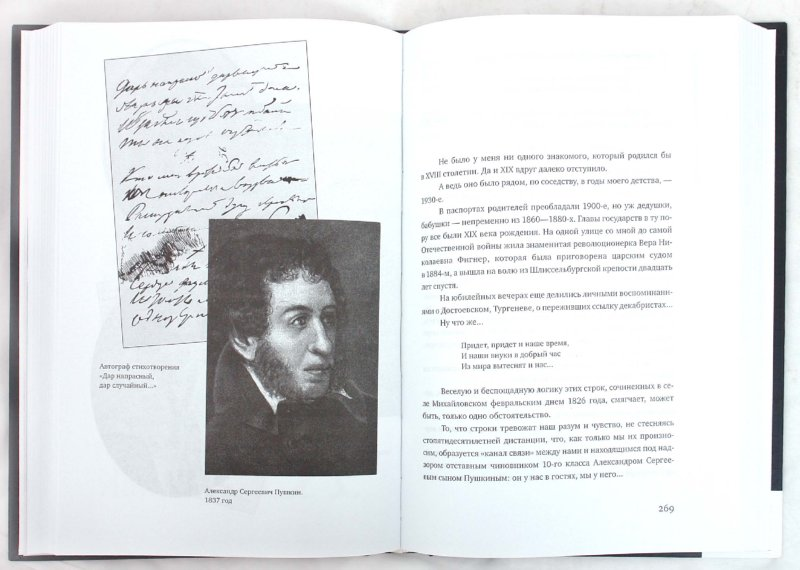Иллюстрация 1 из 18 для Твой XVIII век. Твой XIX век - Натан Эйдельман | Лабиринт - книги. Источник: Лабиринт