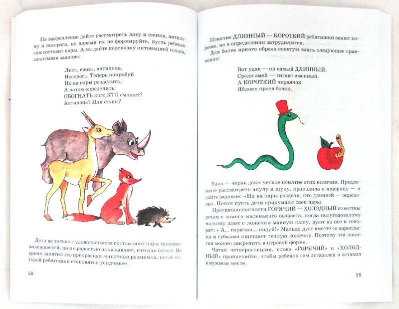 Иллюстрация 1 из 6 для Матрешкина школа: обучающие игры, увлекательные задания и поучительные истории для детей - Нина Никитина | Лабиринт - книги. Источник: Лабиринт