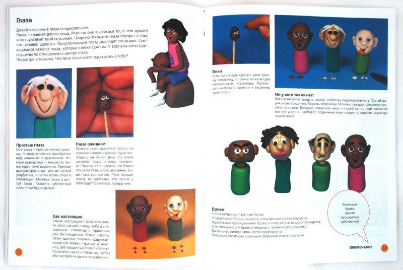 Иллюстрация 1 из 18 для Создай свой пластимир! - Морин Карлсон | Лабиринт - книги. Источник: Лабиринт