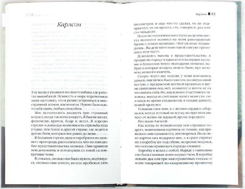 Иллюстрация 1 из 27 для Грех - Захар Прилепин | Лабиринт - книги. Источник: Лабиринт
