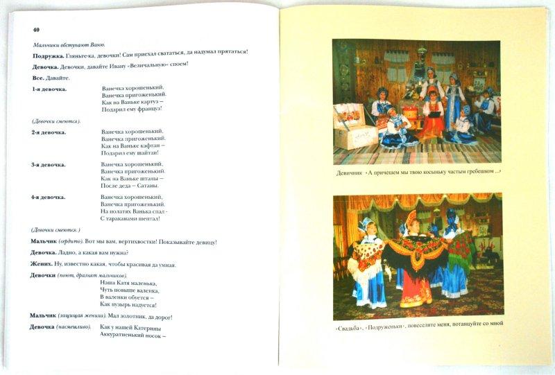 Иллюстрация 1 из 14 для Фольклорные праздники в детском саду - Светова, Никольская | Лабиринт - книги. Источник: Лабиринт