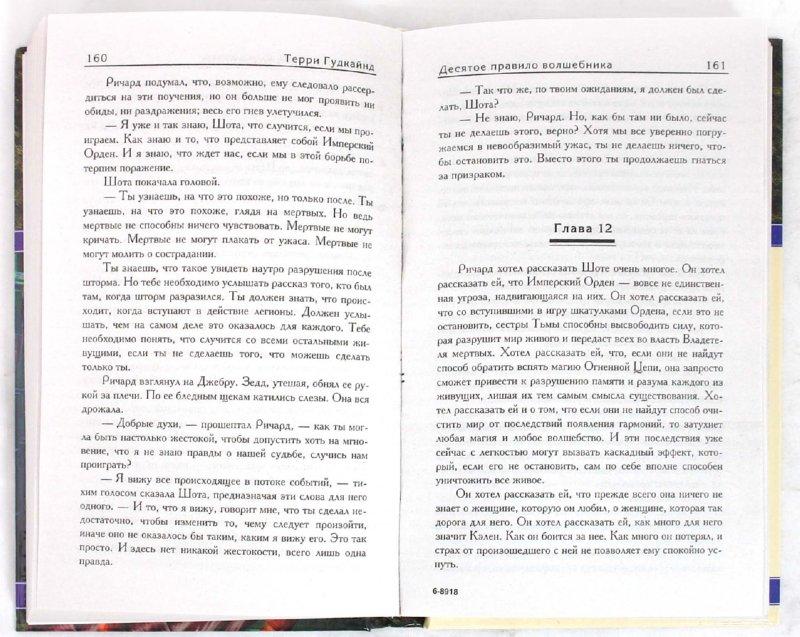 Иллюстрация 1 из 10 для Десятое Правило Волшебника, или Призрак. Книга 1 - Терри Гудкайнд | Лабиринт - книги. Источник: Лабиринт
