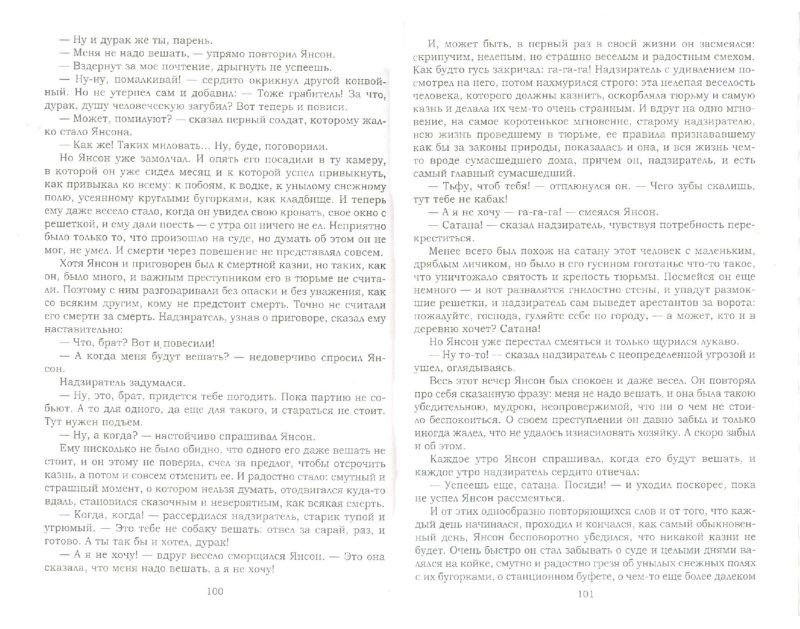 Иллюстрация 1 из 23 для Иуда Искариот. Рассказы - Леонид Андреев | Лабиринт - книги. Источник: Лабиринт
