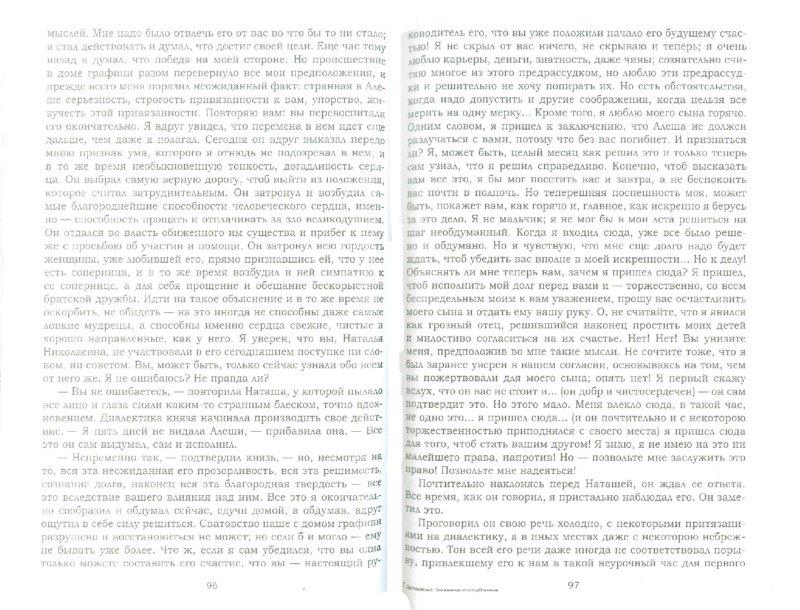 Иллюстрация 1 из 20 для Униженные и оскорбленные - Федор Достоевский | Лабиринт - книги. Источник: Лабиринт