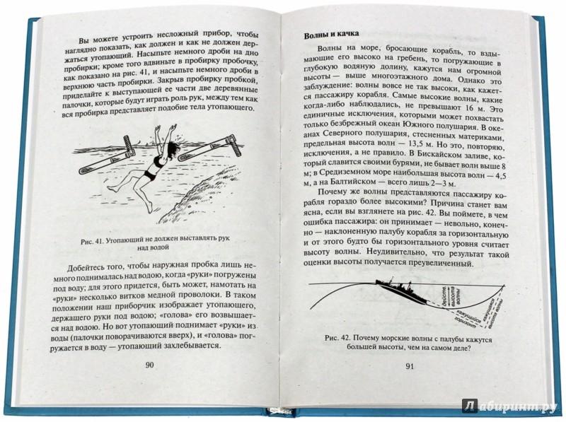 Иллюстрация 1 из 21 для Физика на каждом шагу - Яков Перельман | Лабиринт - книги. Источник: Лабиринт