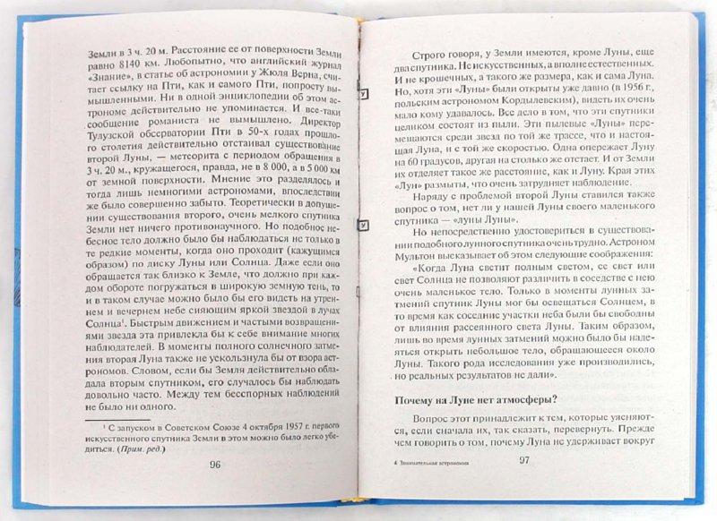 Иллюстрация 1 из 2 для Занимательная астрономия - Яков Перельман | Лабиринт - книги. Источник: Лабиринт