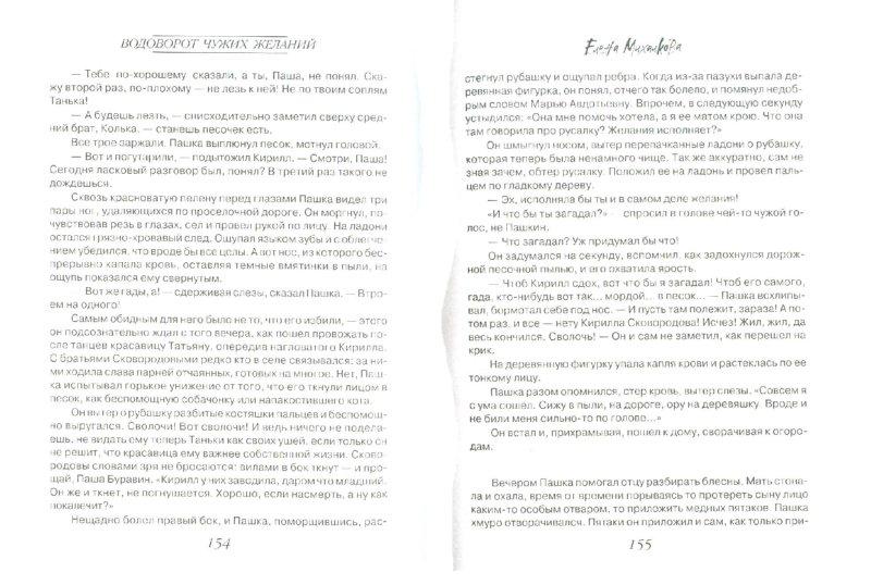 Иллюстрация 1 из 8 для Водоворот чужих желаний - Елена Михалкова | Лабиринт - книги. Источник: Лабиринт