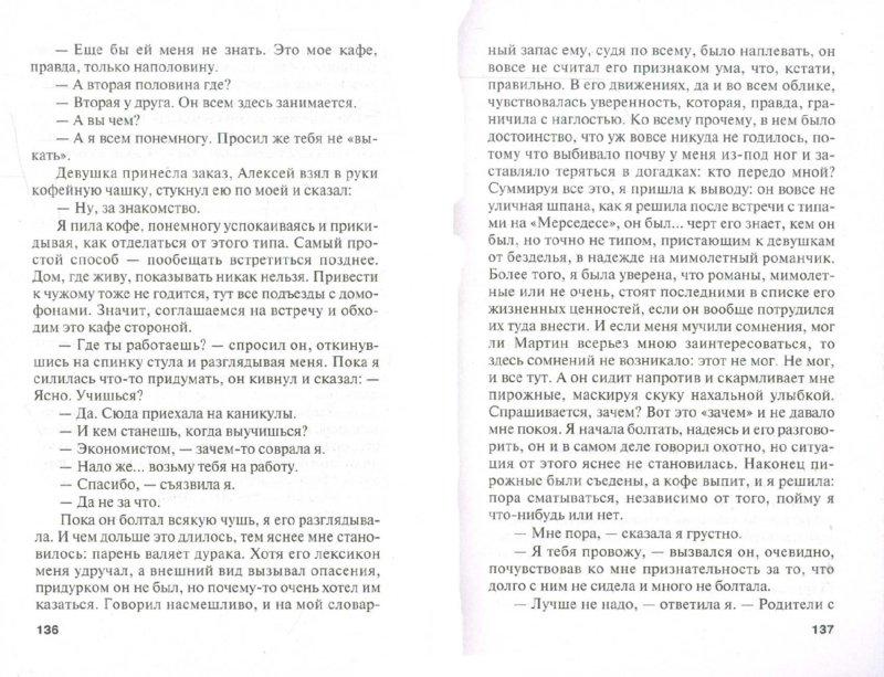 Иллюстрация 1 из 3 для Испанская легенда - Татьяна Полякова | Лабиринт - книги. Источник: Лабиринт