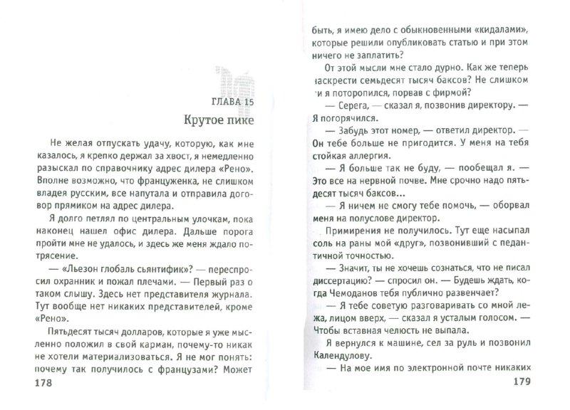 Иллюстрация 1 из 3 для Однокла$$ник, который знал все - Андрей Дышев | Лабиринт - книги. Источник: Лабиринт