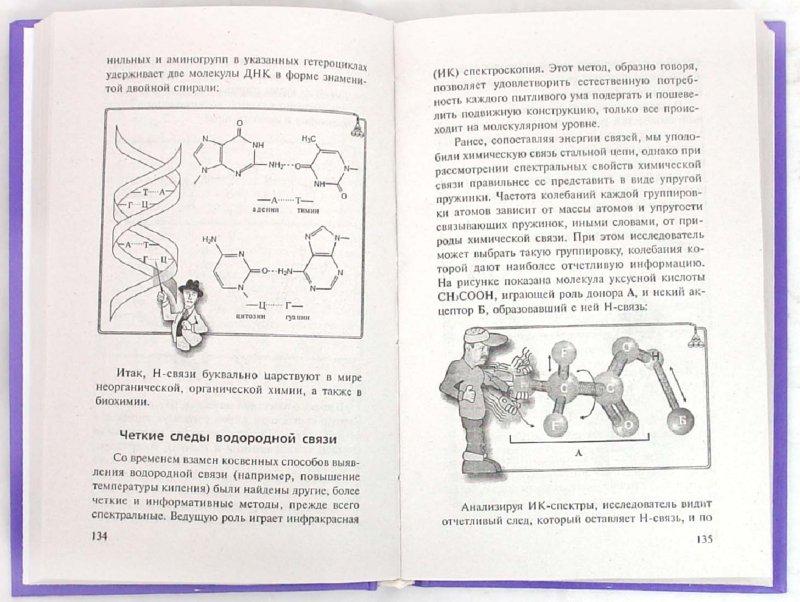 Иллюстрация 1 из 12 для Увлекательная химия. Просто о сложном, забавно о серьезном - Михаил Левицкий   Лабиринт - книги. Источник: Лабиринт