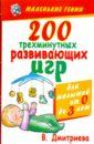 Дмитриева Валентина Геннадьевна 200 трехминутных развивающих игр для малышей