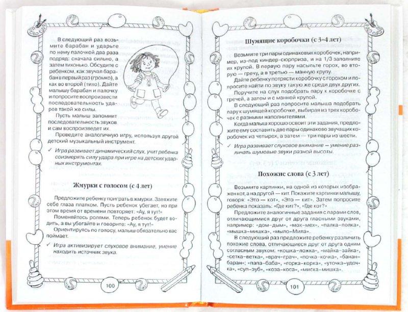 Иллюстрация 1 из 7 для 1000 игр, заданий и упражнений для развития речи - Ольга Новиковская | Лабиринт - книги. Источник: Лабиринт