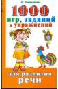 Новиковская Ольга Андреевна 1000 игр, заданий и упражнений для развития речи