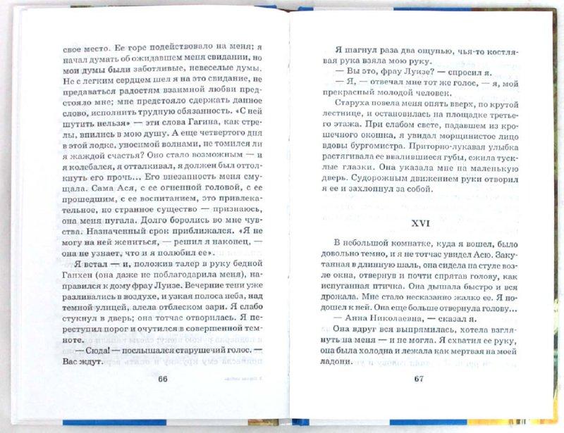 Иллюстрация 1 из 13 для Первая любовь. Ася - Иван Тургенев | Лабиринт - книги. Источник: Лабиринт
