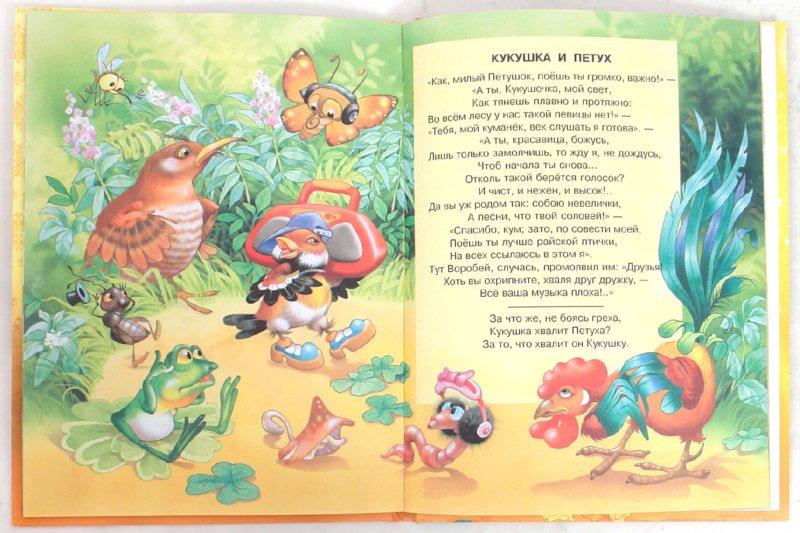 Иллюстрация 1 из 22 для Басни - Иван Крылов | Лабиринт - книги. Источник: Лабиринт