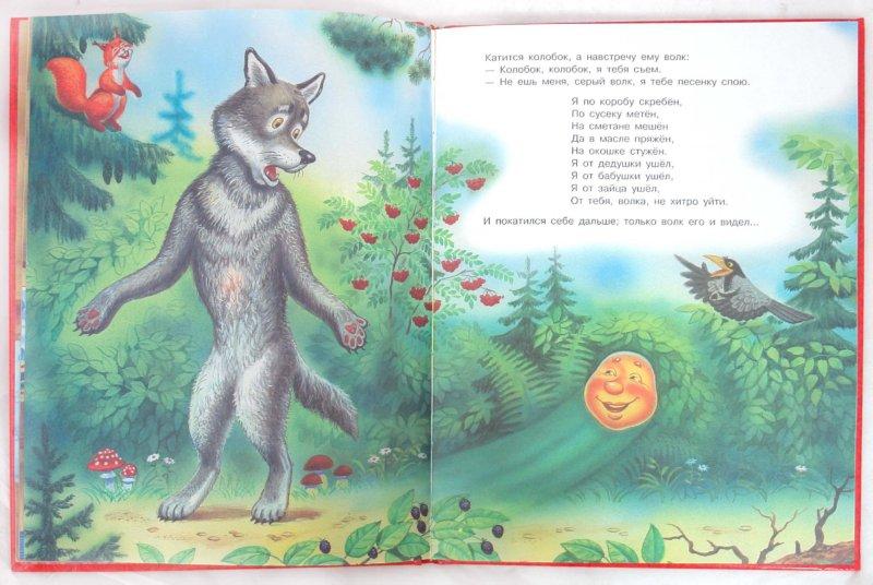 Иллюстрация 1 из 11 для Русские народные сказки, потешки | Лабиринт - книги. Источник: Лабиринт