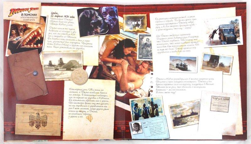 Иллюстрация 1 из 46 для Приключения Индианы Джонса - Хелен Отвей | Лабиринт - книги. Источник: Лабиринт