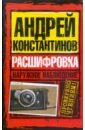 Константинов Андрей Дмитриевич Наружное наблюдение. Расшифровка