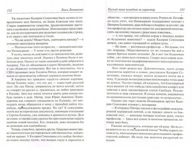 Иллюстрация 1 из 5 для Пускай меня полюбят за характер - Люся Лютикова | Лабиринт - книги. Источник: Лабиринт