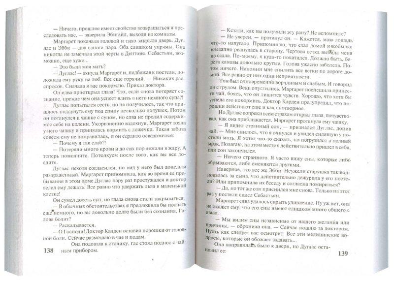 Иллюстрация 1 из 8 для Ужасно скандальный брак - Джоанна Линдсей | Лабиринт - книги. Источник: Лабиринт
