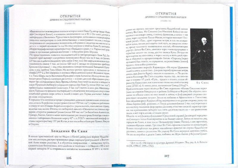 Иллюстрация 1 из 14 для Открытия древних и средневековых народов - Магидович, Магидович   Лабиринт - книги. Источник: Лабиринт