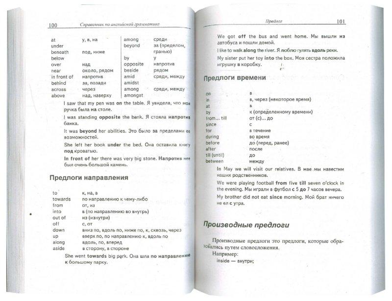 Иллюстрация 1 из 4 для Справочник по английской грамматике - А. Волкова | Лабиринт - книги. Источник: Лабиринт