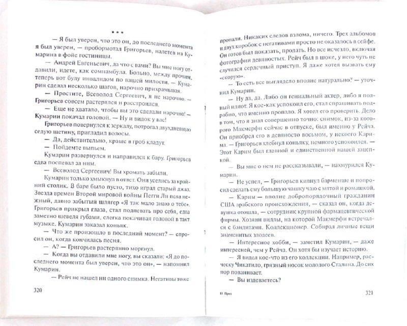 Иллюстрация 1 из 14 для Приз - Полина Дашкова   Лабиринт - книги. Источник: Лабиринт