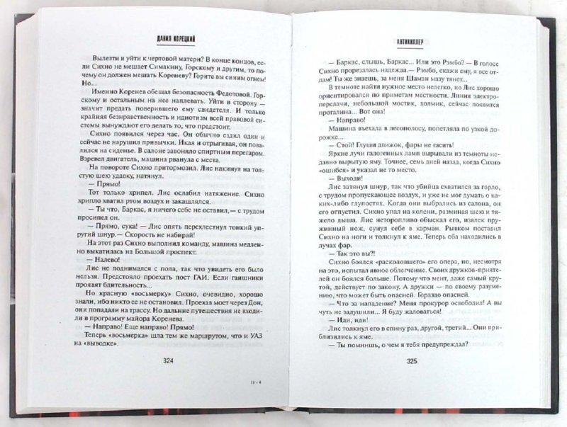Иллюстрация 1 из 5 для Антикиллер - Данил Корецкий | Лабиринт - книги. Источник: Лабиринт