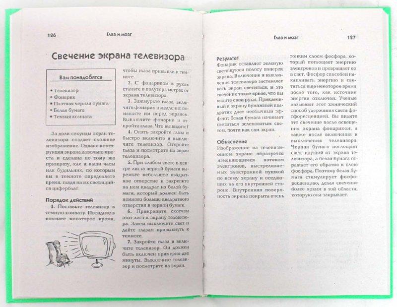 Иллюстрация 1 из 7 для Занимательные опыты. 100 интересных экспериментов, которые помогут понять законы окружающего мира - Глен Веккионе | Лабиринт - книги. Источник: Лабиринт