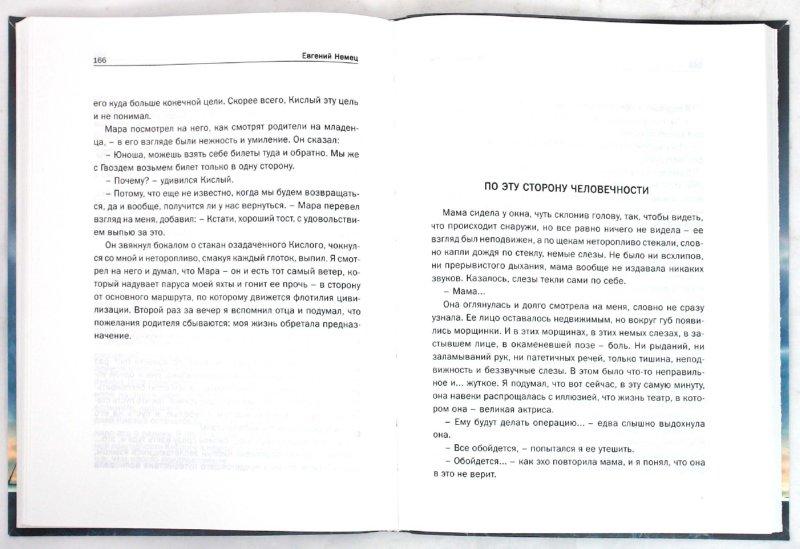 Иллюстрация 1 из 12 для Корень мандрагоры - Евгений Немец | Лабиринт - книги. Источник: Лабиринт
