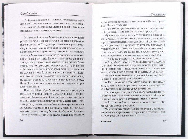 Иллюстрация 1 из 26 для Тринадцать - Сергей Асанов | Лабиринт - книги. Источник: Лабиринт