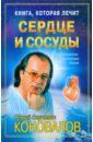 Обложка Книга, которая лечит: Сердце и сосуды